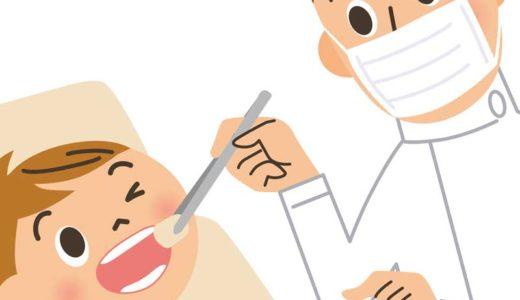 歯の治療について③